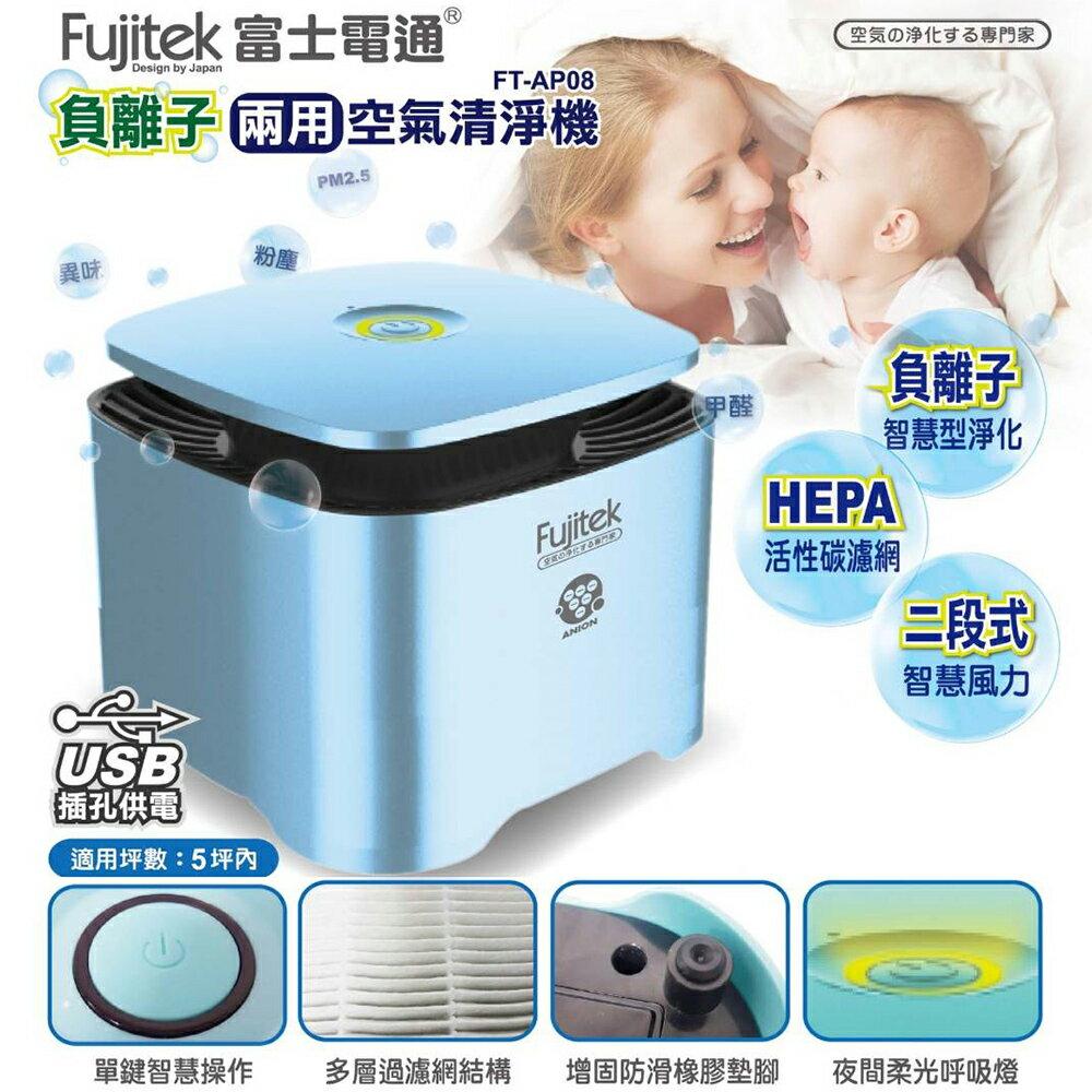 Fujitek富士電通負離子兩用空氣清淨機FT-AP08