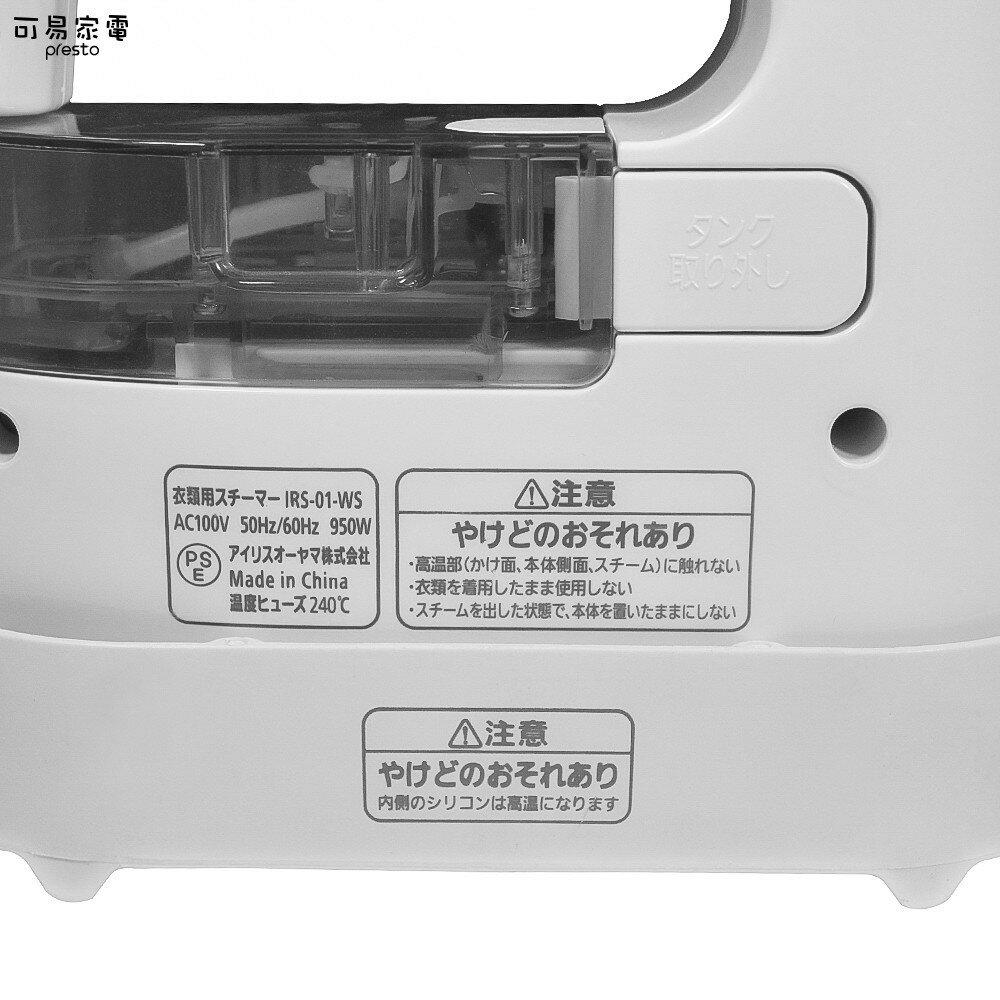 日本IRIS大蒸氣輕巧可掛燙小熨斗IRIS-01C 5