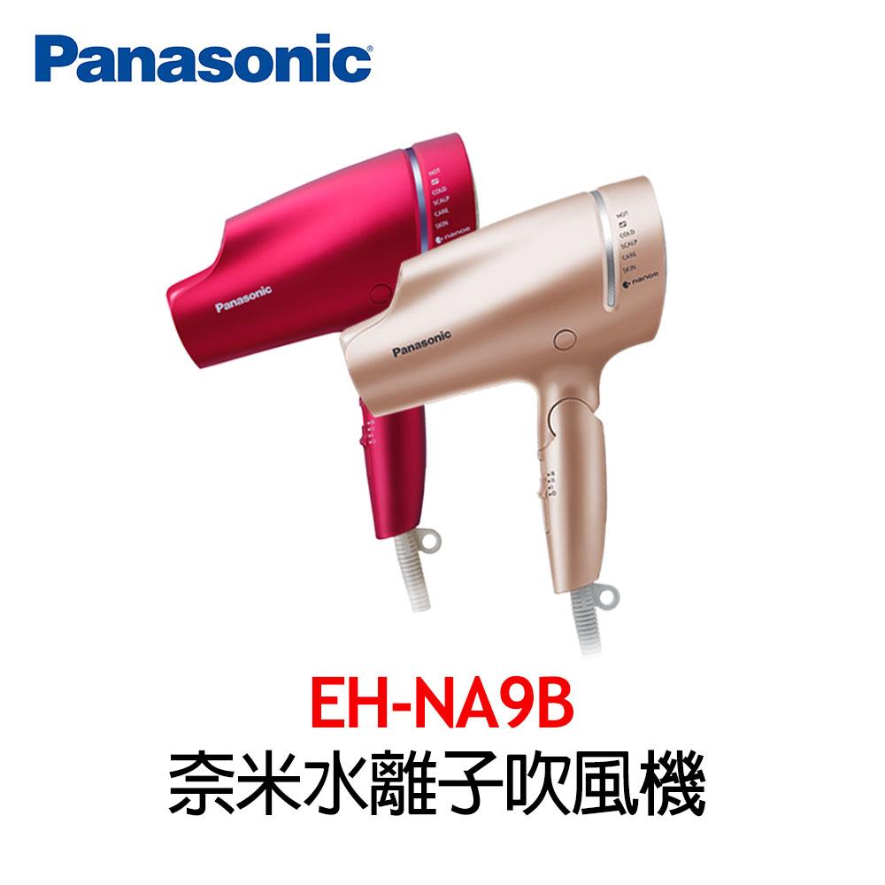 (現貨)【Panasonic 國際牌】奈米水離子吹風機 EH-NA9B (桃紅/粉金)