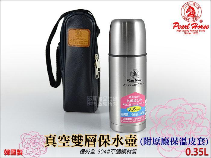 快樂屋♪ 韓國製 寶馬牌附套保溫水壺 0.35L 350cc #304不鏽鋼 保溫瓶 保溫杯