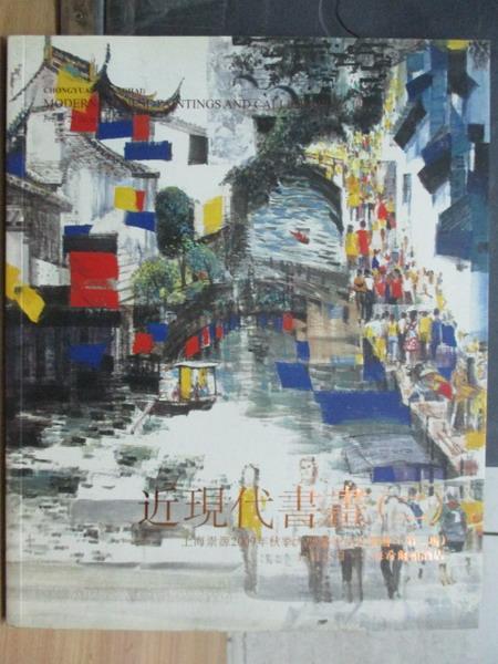 【書寶二手書T6/收藏_XFJ】上海崇源2009年秋季大型藝術品拍賣會(第二場)_近現代書畫(二)_2009/12/25
