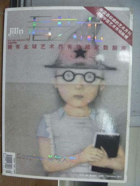 【書寶二手書T2/雜誌期刊_PDP】看藝術_2011/9_Issue20_Cosplay頭號人物等_簡體