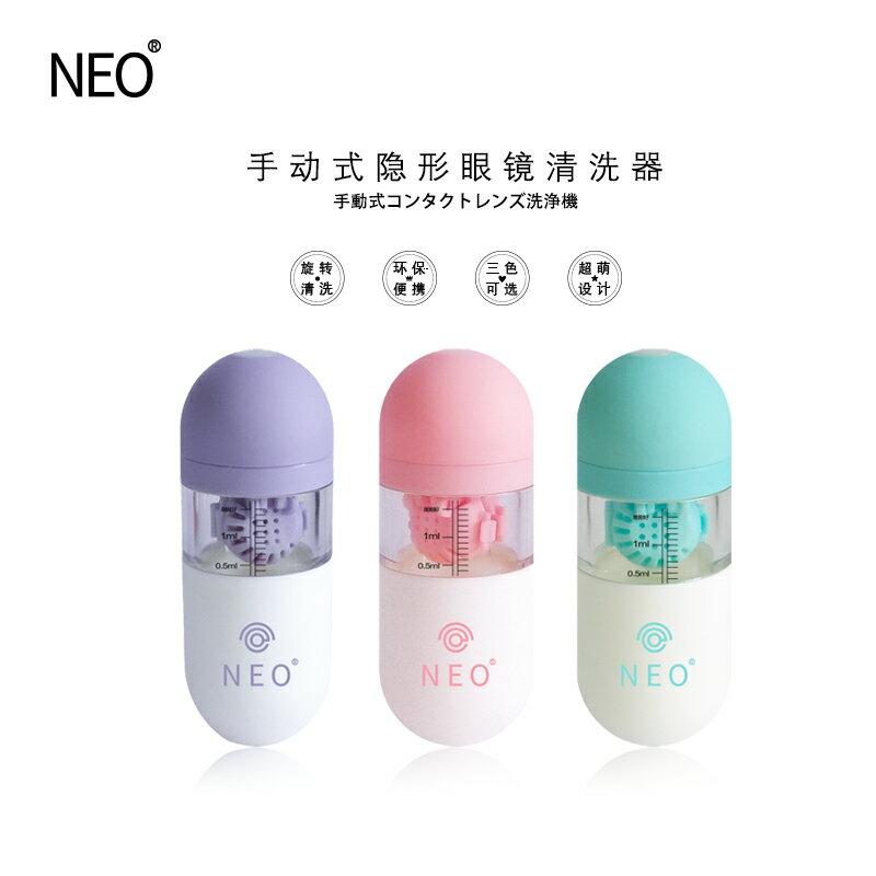 韓國neo隱形眼鏡清洗器可愛gz手動瞳孔放大片伴侶盒佩戴工具小巧便攜♠極有家♠