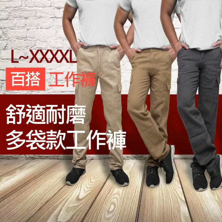 純棉耐磨機能工作褲 全家免運 多口袋 側袋 卡其 休閒 男性長褲(4色可選)
