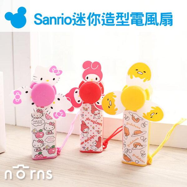 NORNS【Sanrio迷你造型電風扇】正版授權電動手持式HelloKittyMelody蛋黃哥隨身型