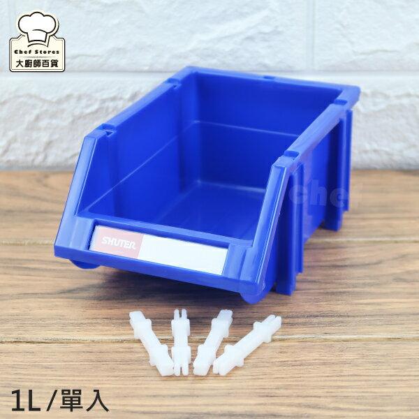 樹德耐衝整理盒螺絲零件收納盒1L工業整理盒HB-1218-大廚師百貨