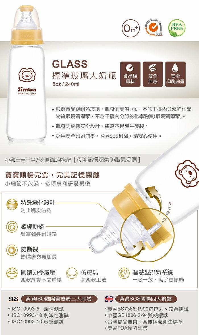 Simba小獅王辛巴 - 標準玻璃大奶瓶 240ml 1