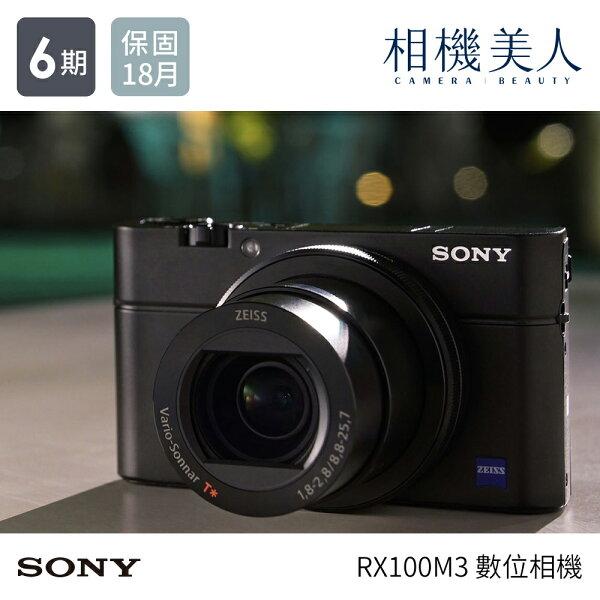 相機美人:SONYRX100M3數位相機公司貨送64G+副電+座充+皮套+手指環+HDMI線+嚴選四單品【加碼贈原電】