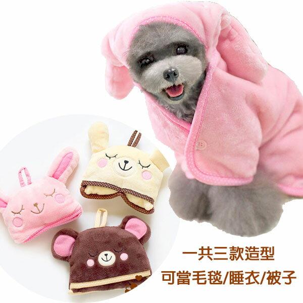 【小樂寵】多功能變身超柔細睡衣毯/毛毯 S-L號
