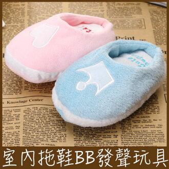 【小樂寵】室內拖鞋發聲玩具