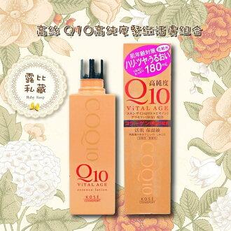 【KOSE 高絲 高純度Q10緊緻活膚組合】- 緊緻保濕化妝水/美容液、緊緻活膚乳液、緊緻保濕面霜