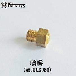 [ PETROMAX ] 噴嘴 HK350汽化燈用 / 350CP Optimus Primus Aida參考 / 公司貨 50-350