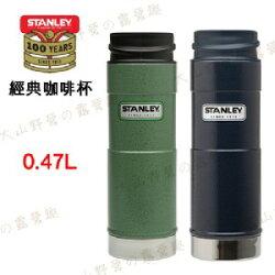 【露營趣】中和安坑 Stanley 1001394 0.47L 美式復古不鏽鋼保溫水壺 經典單手杯 咖啡杯 保溫杯 斷熱杯