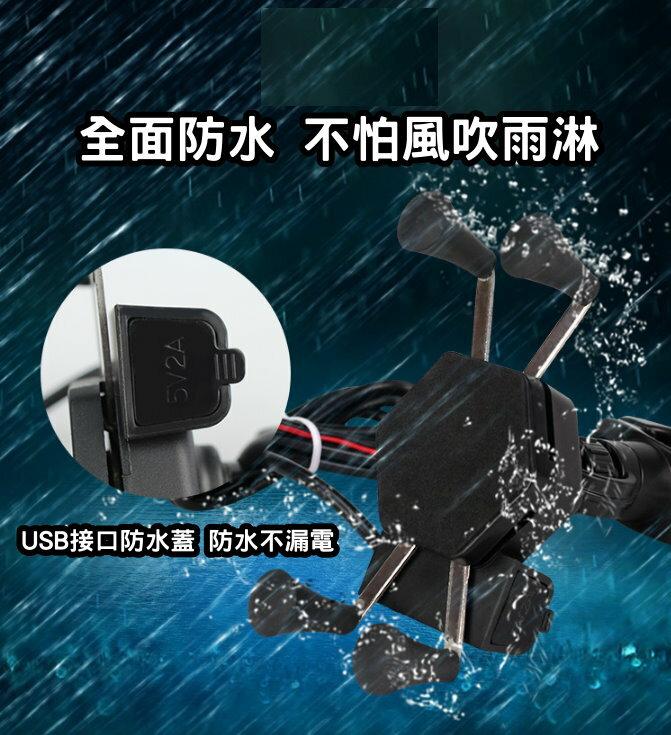 USB 充電機車手機支架 X型手機支架 手機支架 機車手機架 機車手機充電 自行車手機支架【HM18】