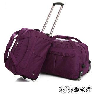 【悅.生活】GoTrip微旅行 彩樣三隔層拉桿旅行袋/包(共三色)
