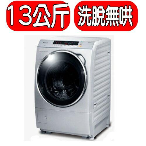 《結帳打95折》Panasonic國際牌【NA-V130DW-L】洗衣機《13公斤》《滾筒,滾筒,無烘乾》
