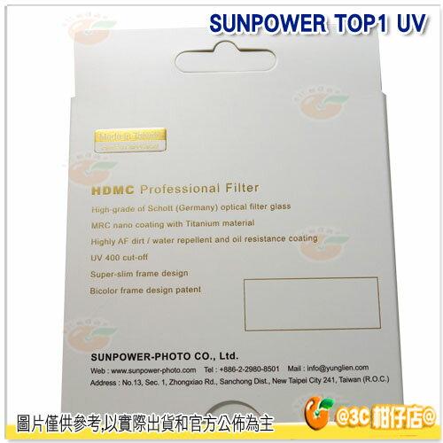 送拭鏡筆 SUNPOWER TOP1 UV 77mm 77 超薄框 鈦元素 鏡片濾鏡 保護鏡 湧蓮公司貨 1