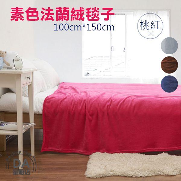 《DA量販店》情人節 伴手禮 素色 珊瑚絨 法蘭絨 毛毯 空調毯 四季毯 100*150cm 桃紅(V50-1621)
