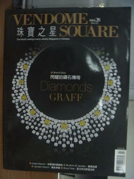 【書寶二手書T6/收藏_PNQ】珠寶之星_28期_閃耀的鑽石傳奇等