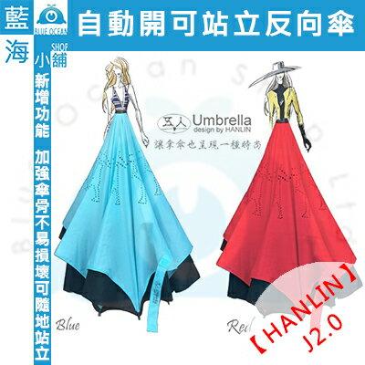 ★HANLIN-反向傘★世界首創正品專利(五人十)J2.0 自動開可站立反向傘