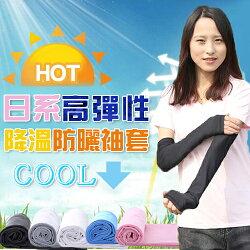 WallFree窩自在★ 新款日系冷感降溫防曬袖套