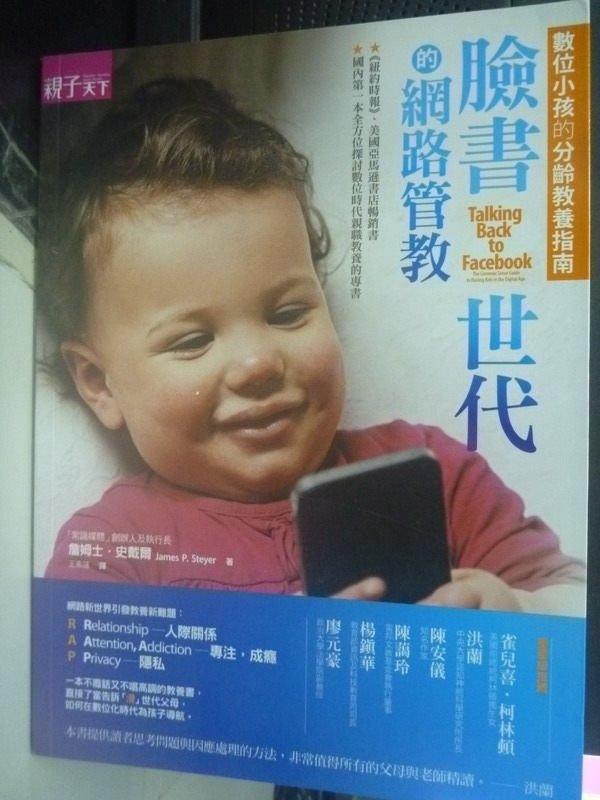 【書寶二手書T7/親子_ZBR】臉書世代的網路管教_史戴爾