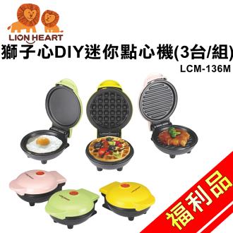 (福利品)【獅子心】DIY迷你點心機(3台/組)LCM-136M 保固免運-隆美家電 (鬆餅機/帕里尼)