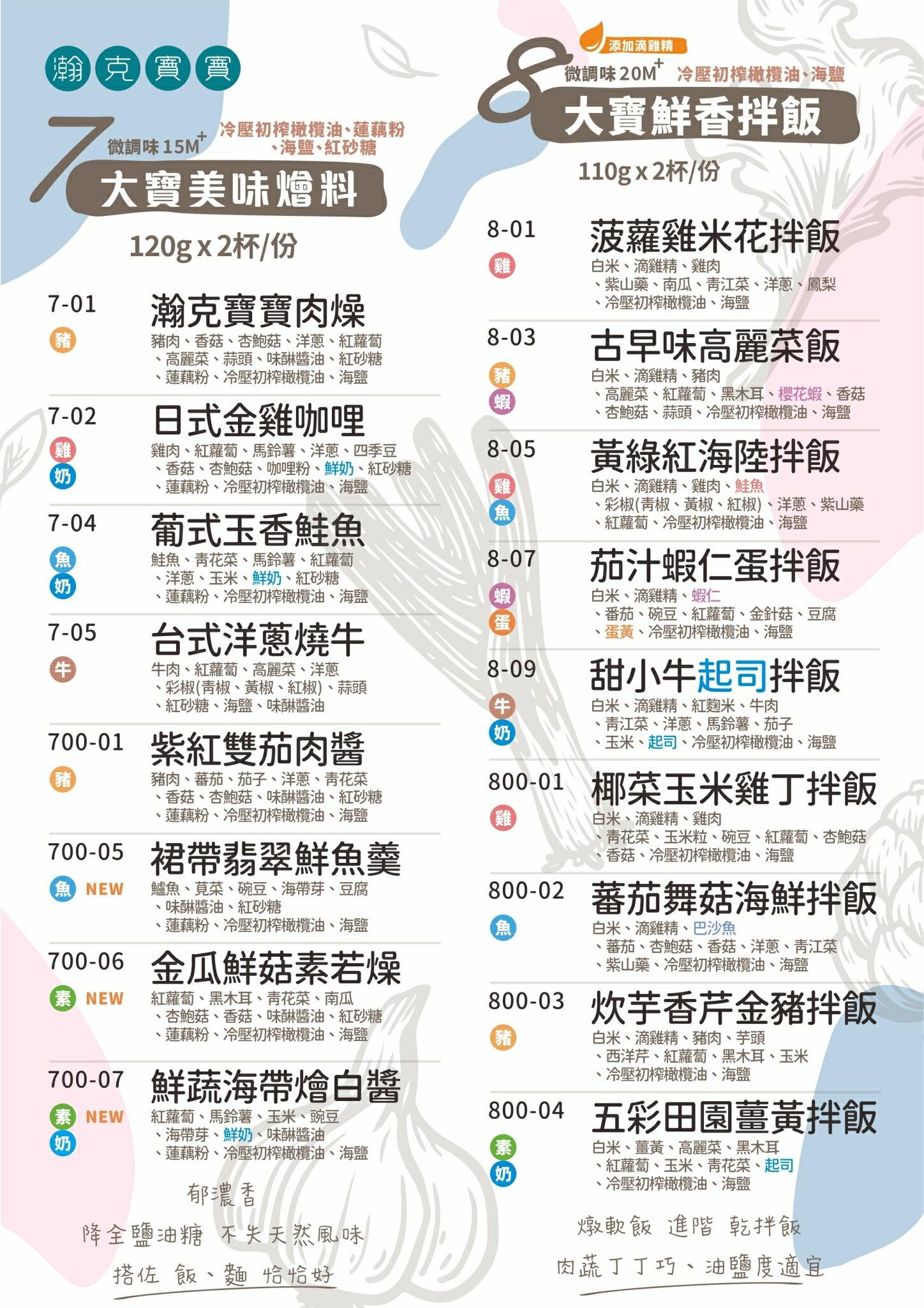 寶寶副食品 瀚克寶寶 寶貝套餐組(口味任選 / 一組12份) 9