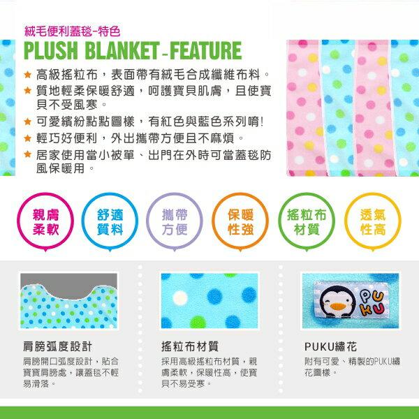 『121婦嬰用品館』PUKU 絨毛蓋毯(55*75cm) 3