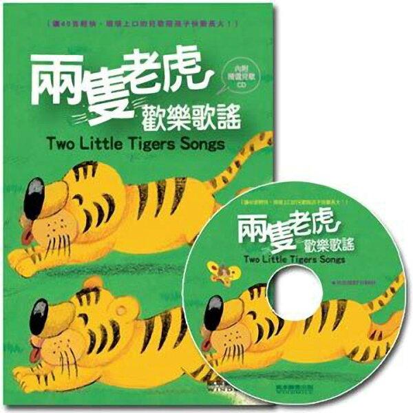 幼兒書-幼兒歌謠-兩隻老虎歡樂歌謠(1書1CD)~EMMA商城