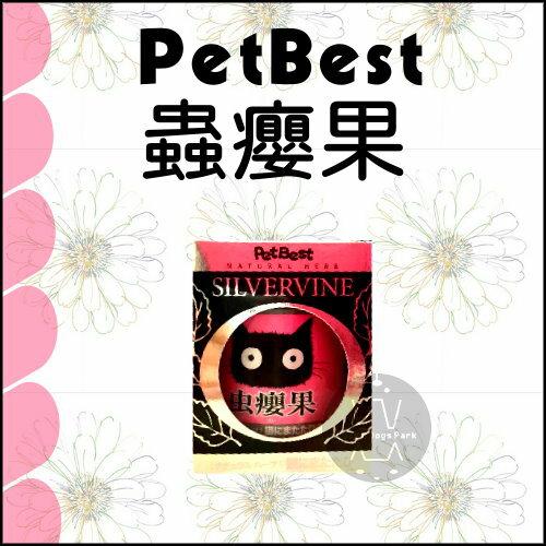 +貓狗樂園+ PetBest|貓的萬應藥。蟲癭果。55g|$355 - 限時優惠好康折扣