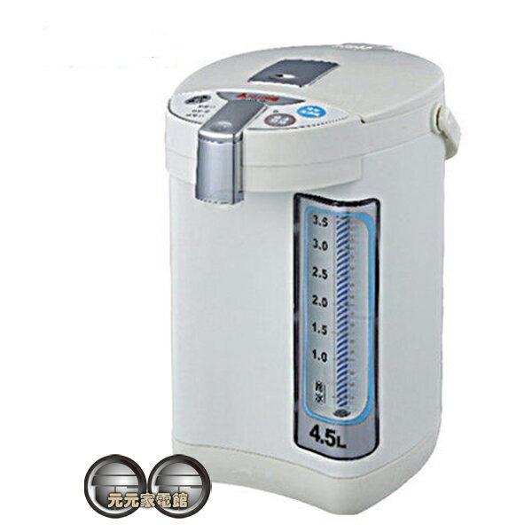 元山 4.5L 微電腦熱水瓶 YS-5450API