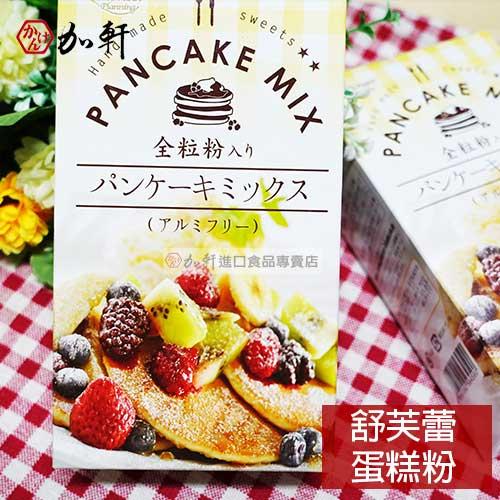 加軒進口食品:《加軒》日本SoufflePancakeMix舒芙蕾蛋糕粉250g★1月限定全店699免運