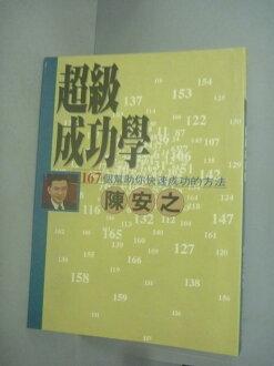 【書寶二手書T3/勵志_JLZ】超級成功學_陳安之