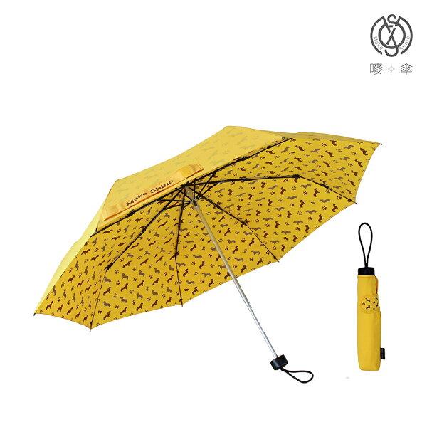 歐肯得:日本東麗酒伊傘布二代印花手開輕折傘-毛小孩黃