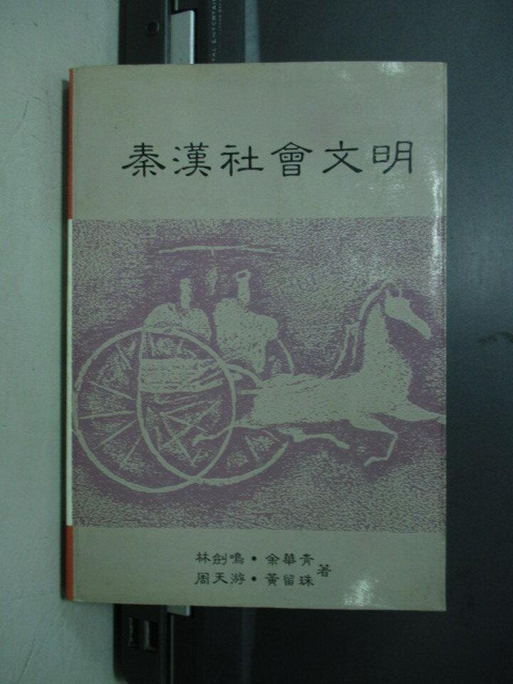 【書寶二手書T3/歷史_NNI】秦漢社會文明_林劍鳴等