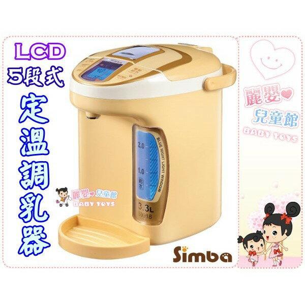 麗嬰兒童玩具館~小獅王辛巴 Simba-LCD五段式定溫調乳器.第四代升級 S9918 0
