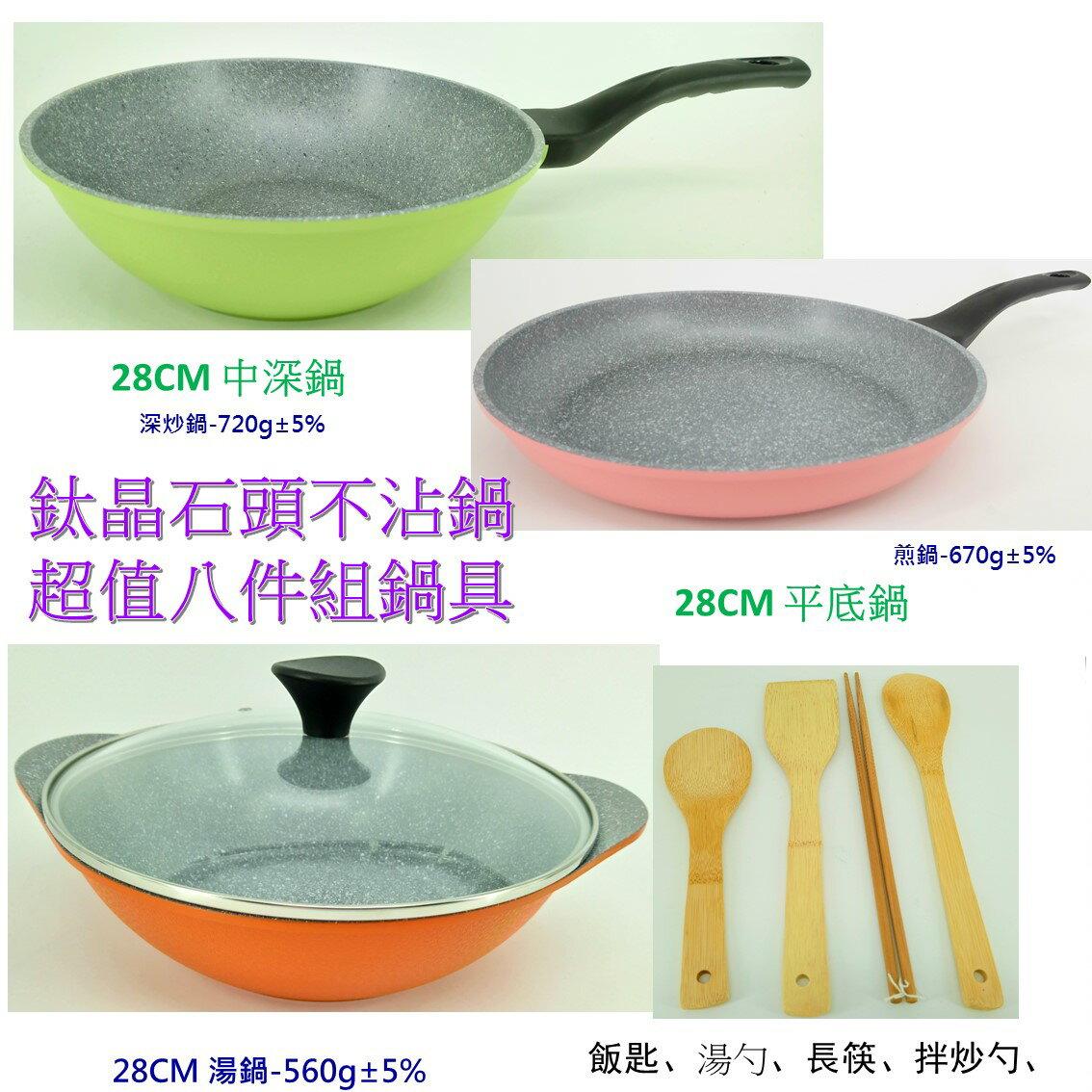 樂活生活館 韓國  Ecoramic鈦晶石頭抗菌不沾鍋-超值8件組鍋具  28cm  平底鍋 中深鍋 煮鍋 鍋蓋