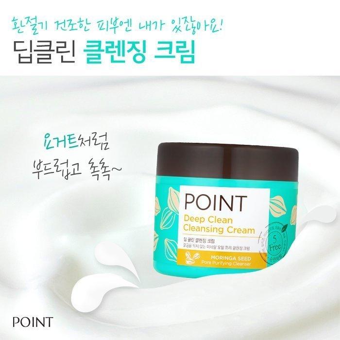 韓國 POINT 毛孔淨化深層卸妝霜 300ML ☆真愛香水★