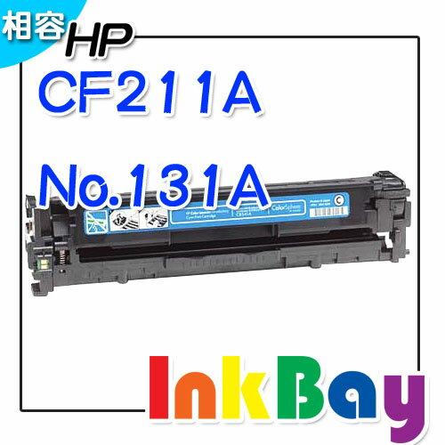 HP CF211A 藍色相容碳粉匣  :LJ PRO 200 M276nw m251n m