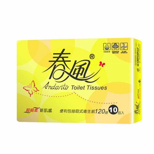春風抽取式衛生紙-便利包 *950元含運*