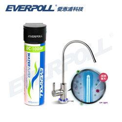 【預購】EVERPOLL愛惠浦科技 UV滅菌家用龍頭(UV-802)+單道雙效複合式淨水器(DC-1000)