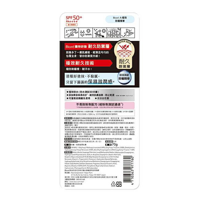 Biore蜜妮A極效防曬精華70g 2