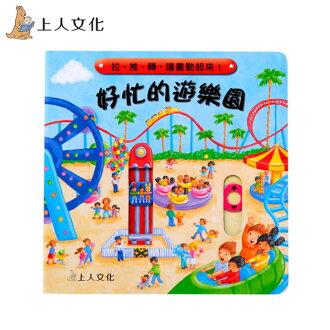英國 Campbell 操作書 - Busy系列中文版✦上人文化 / 動手拉拉書✦好忙的遊樂園