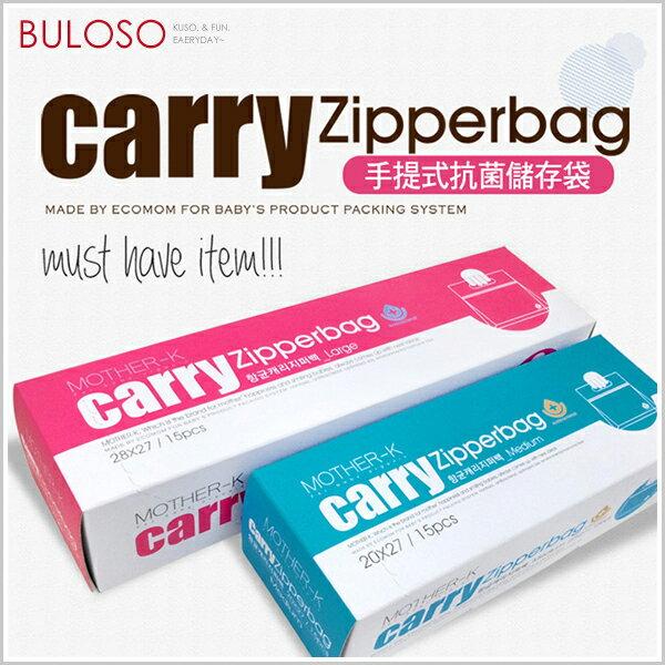 《不囉唆》MOTHER-K手提式抗菌儲存袋(L) 抗菌奶粉儲存袋/奶粉袋(不挑款/色)【A425577】