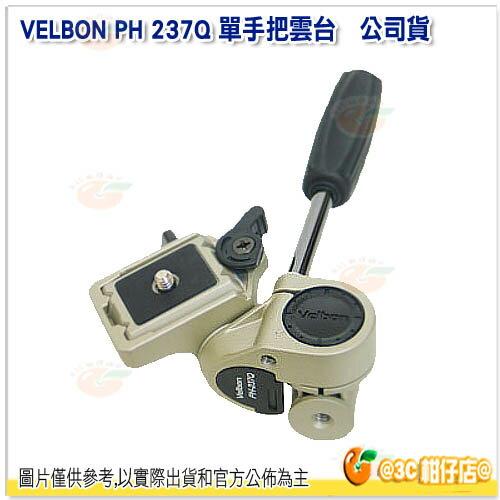 可分期 VELBON PH 237Q 單手把雲台 立福公司貨 超輕 單握把 三向雲台 似 油壓 PH237Q