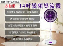 【尋寶趣】直流變頻導流循環扇 蝴蝶扇 DC變頻馬達 原型HF-7566DC 循環扇/風扇/電扇 HF-B7568DC