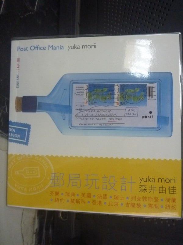 【書寶二手書T8/設計_KDT】郵局玩設計_森井由佳
