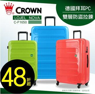 《熊熊先生》Crown皇冠特賣會49折 LOJEL 輕量 大容量行李箱/旅行箱/拉桿箱 31吋 C-F1650 雙層防盜防爆拉鍊 內嵌式TSA海關鎖
