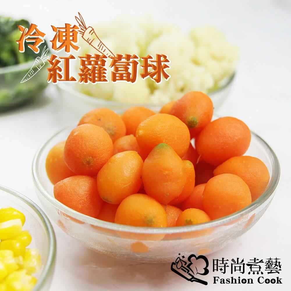 冷凍紅蘿蔔球 紅蘿蔔球 冷凍胡蘿蔔球 胡蘿蔔球 紅蘿蔔 胡蘿蔔 冷凍蔬菜 160g/包